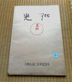 【光琳画集】 大冢巧艺社1958年精印 八开大本 尾形光琳