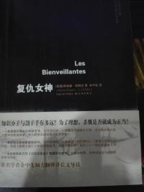 复仇女神-2006年法国龚古尔奖、2006年法国西学院小说大奖