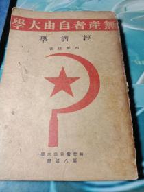 孔网孤本,红色资料早期日本马克思主义理论家西雅雄著作《经济学》