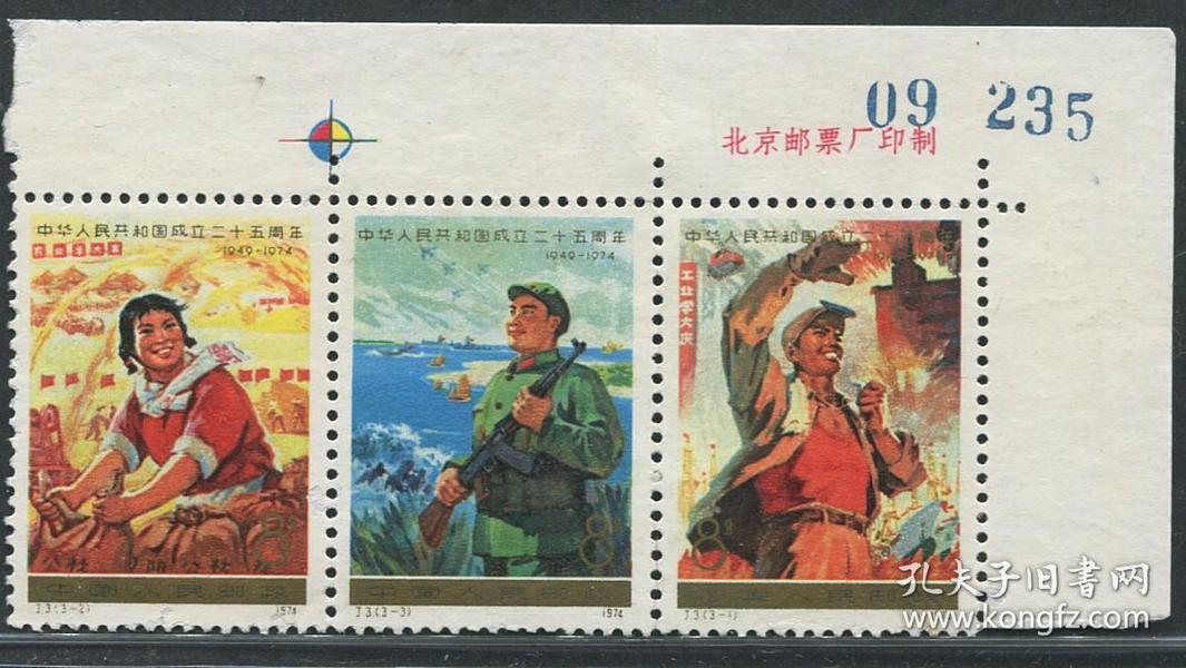 J3建国二十五周年新套邮票