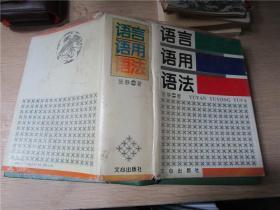 语言语用语法