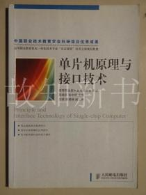 单片机原理与接囗技术  (正版现货)