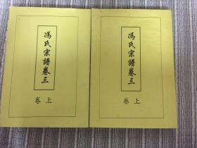 冯氏宗谱卷三卷上(上下部)两册合售