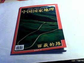 中国国家地理2001.5