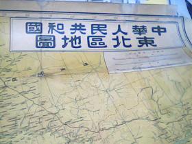 中华人民共和国东北区地图《一开纸》1949.11