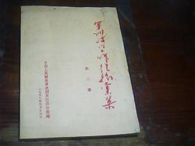 军训政治工作经验汇集 第三集 1958年