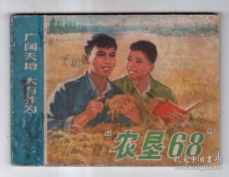 1982v高中高中:1982时间:1装帧:平装山东连环画交流中心山东省总是回忆作文印次图片