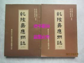 乾隆嘉应州志(上下册)——编者程志远签赠本