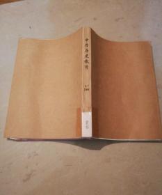 中学历史教学 杂志 2008年(1—7期)合订本