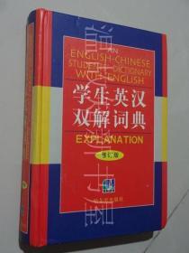 学生英汉双解词典 修订版