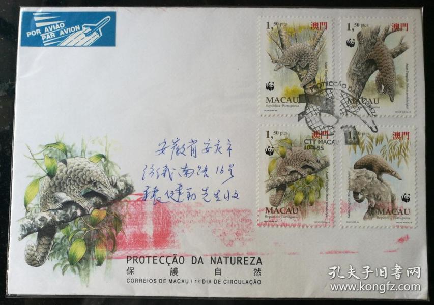 """趣味封:1995年澳门""""保护自然""""邮票首日封(澳门寄安徽安庆,戳清)"""