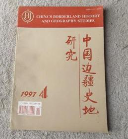 中國邊疆史地研究(1997年第4期)