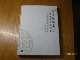 景德镇南窑考古发掘与研究——2014年南窑学术研讨会论文集
