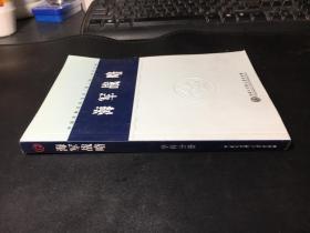 中国军事百科全书(第二版)12.海军战略