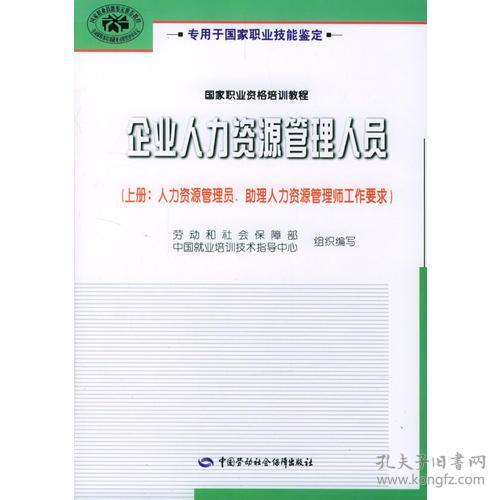 企业人力资源管理人员(上)