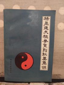 杨禹廷太极拳系列秘要集锦