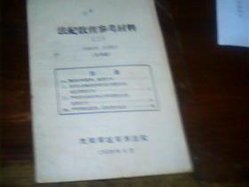 法纪教育参考材料[二]1958年