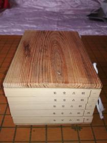 赖古堂集(1套5册全线装本玉扣纸)。18种清人别集之一,配赠9品松木夹板一付。