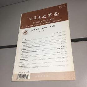 中华医史杂志 1997年第4期 第27卷