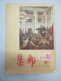 《集邮》1955年第10期(总第10期)人民邮电出版社 16开18页