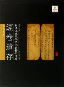 长江流域民俗文化与艺术遗存:经卷遗存