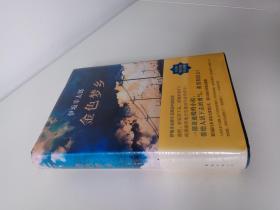 金色梦乡:新经典文库·伊坂幸太郎作品10