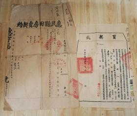 民国25年《惠民县田房卖契约》