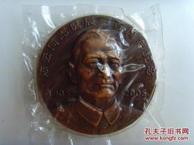 仅发行500枚--《陈云同志诞辰100周年纪念大铜章》,2005年上海造币厂