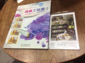 油画工作室I:DK 绘画艺术成功捷径(新版)