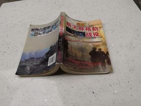 图说斯大林格勒战役