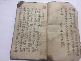 少见清代名家手稿秘本《道门修炼金丹秘本》  一册全, 多藏章。