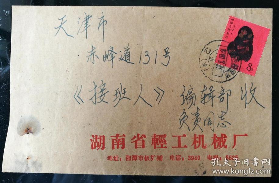 """实寄封:T46""""庚申猴""""(1980年3月12日,湖南湘潭寄天津)"""