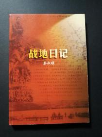战地日记 谨以此书献给粟裕大将百年诞辰