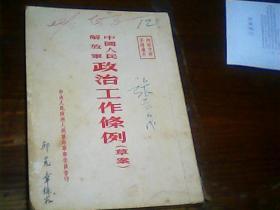 中国人民解放军政治工作条例[草案]1954年