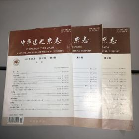 中华医史杂志1987年第2.3.4期 第27卷 【9品++++ 自然旧 实图拍摄 收藏佳品】