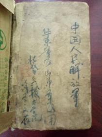 王云五小辞典(封面有解放军许某某的钢笔字加印章)详情见图