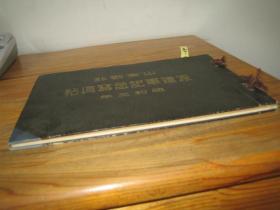 1928年 《山东动乱 派遣军记念写真帖》
