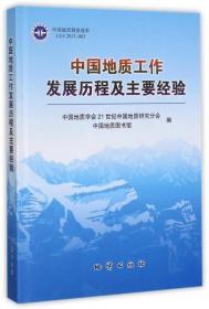 中国地质工作发展历程及主要经验