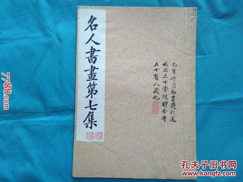 名人书画集 第七集(8开宣纸线装珂罗版民国十三年版)