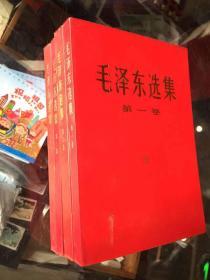 毛泽东选集 1-4卷 红皮 板正