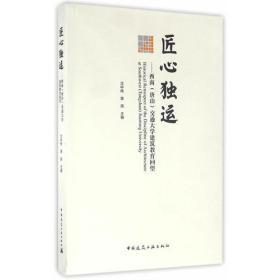 匠心独运——西南(唐山)交通大学建筑学教育百年回望