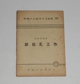 谈拉孔工作  1958年