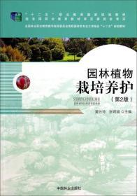园林植物栽培养护(第2版)