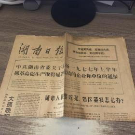 湖南日报1977年7月