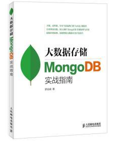 大数据存储MongoDB实战指南:针对实战全新打造 践行NoSQL 大数据存储处理的权威指南