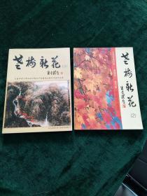 老梅新花——大连市老红军、老领导、老干部书画作品选(2)(3)