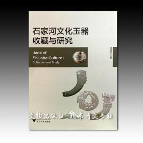 《石家河文化玉器收藏与研究》