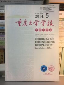 重庆大学学报(社会科学版)2014年第5期