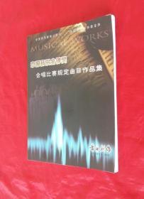 中国音乐金钟奖 《合唱比赛规定曲目作品集》