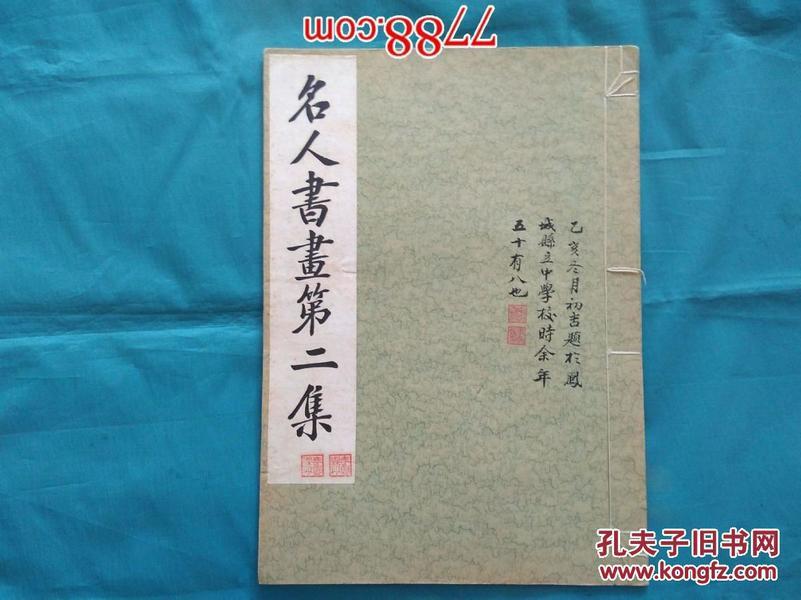 名人书画集 第二集(8开宣纸线装珂罗版民国九年版)
